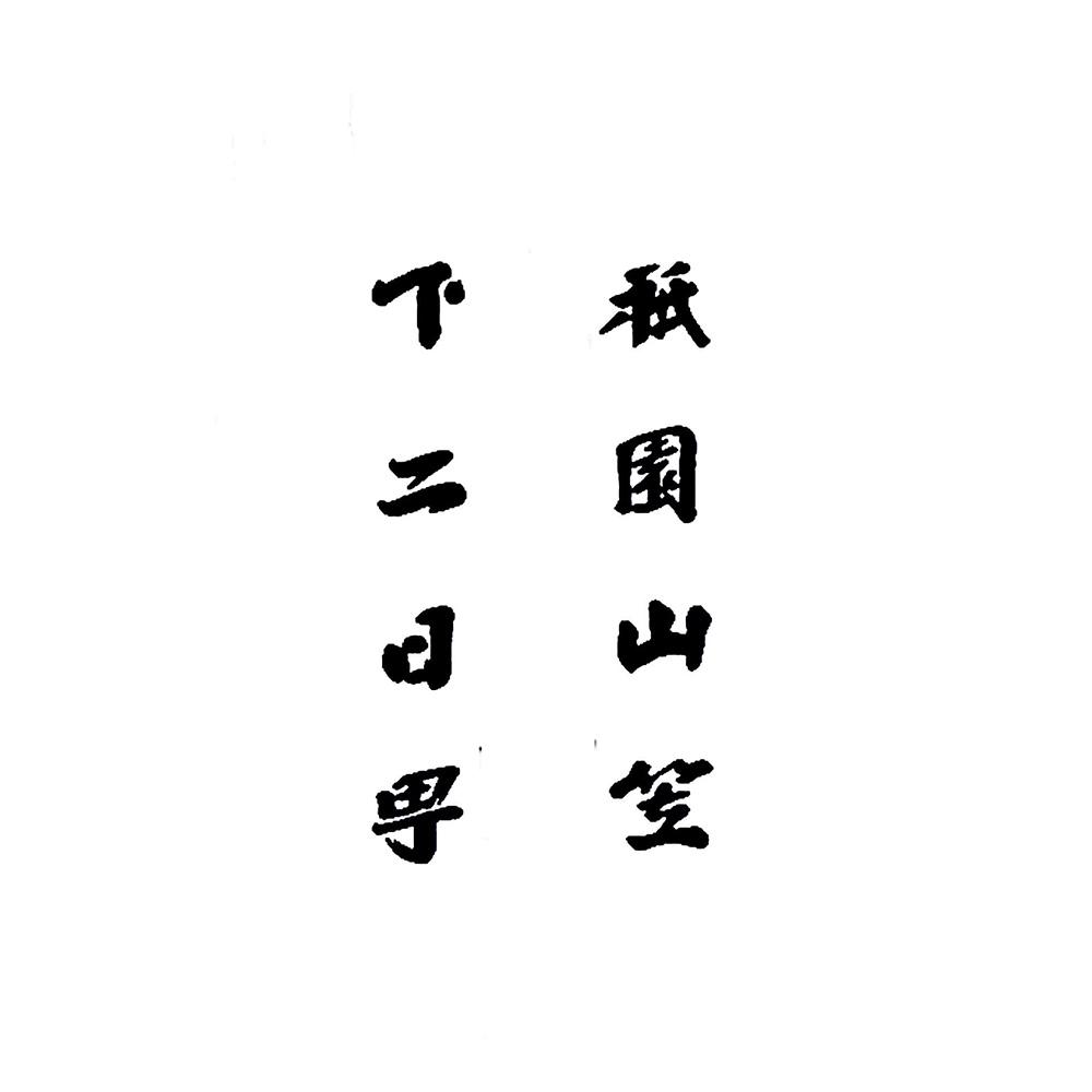 甘木祇園山笠