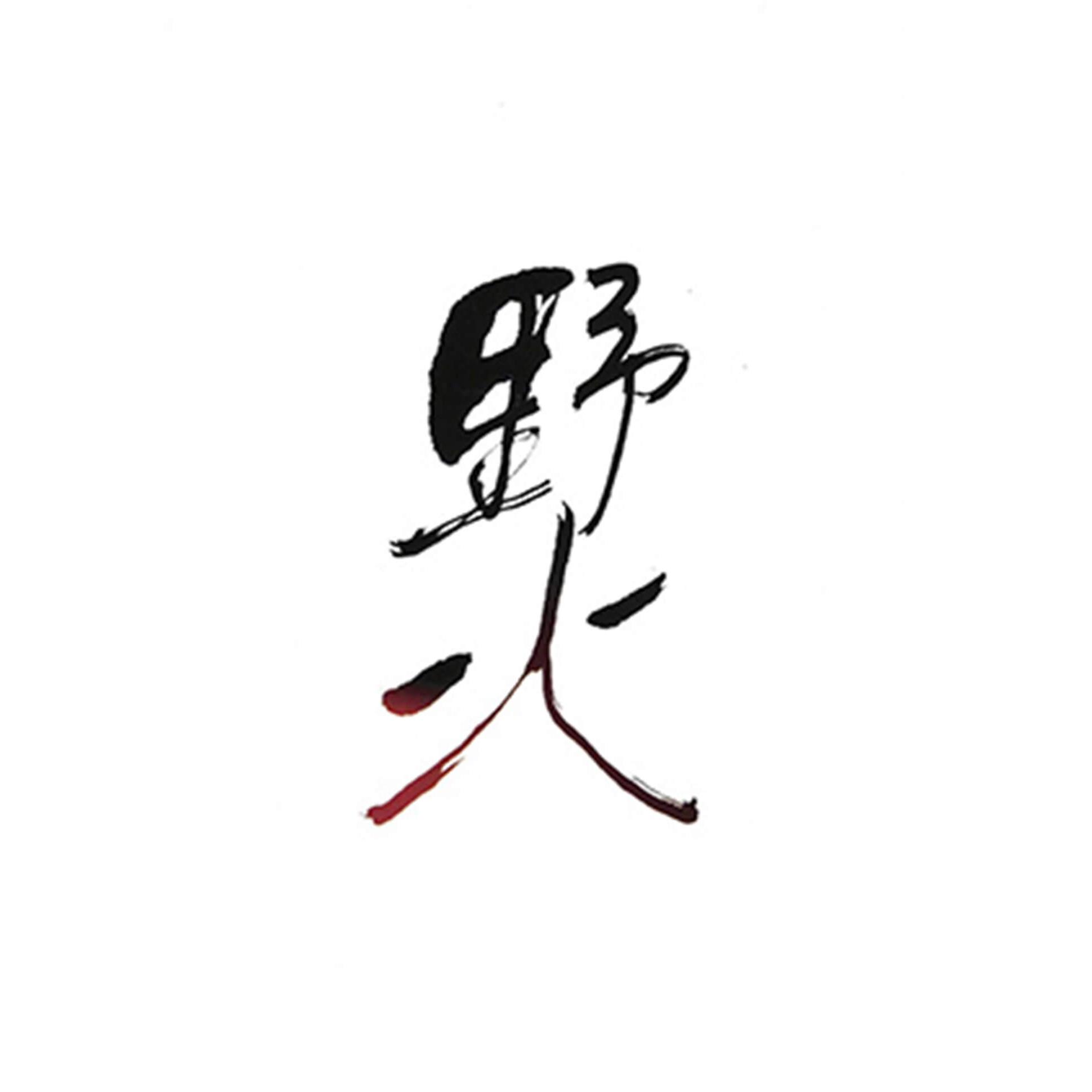 劇団俳優座 十二月公演 野火
