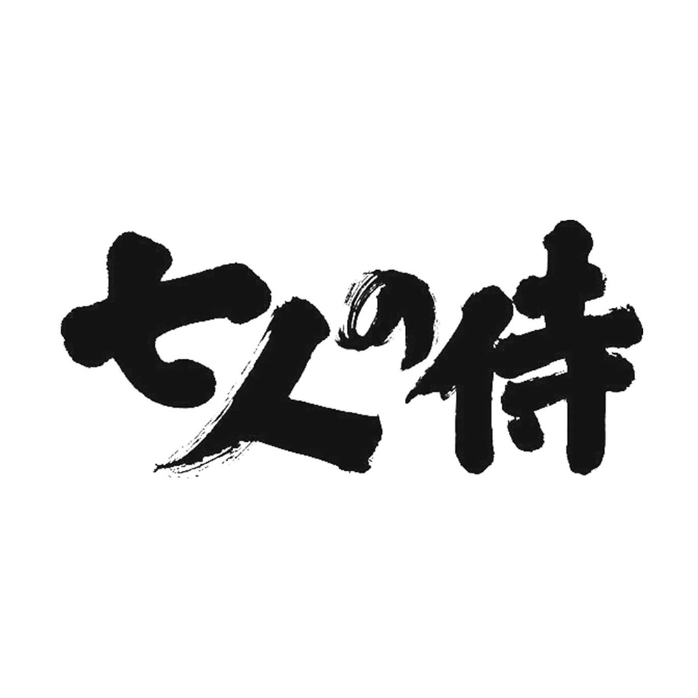 中野裕之監督ショートムービー 七人の侍
