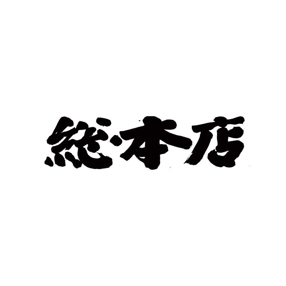 博多一風堂 総本店