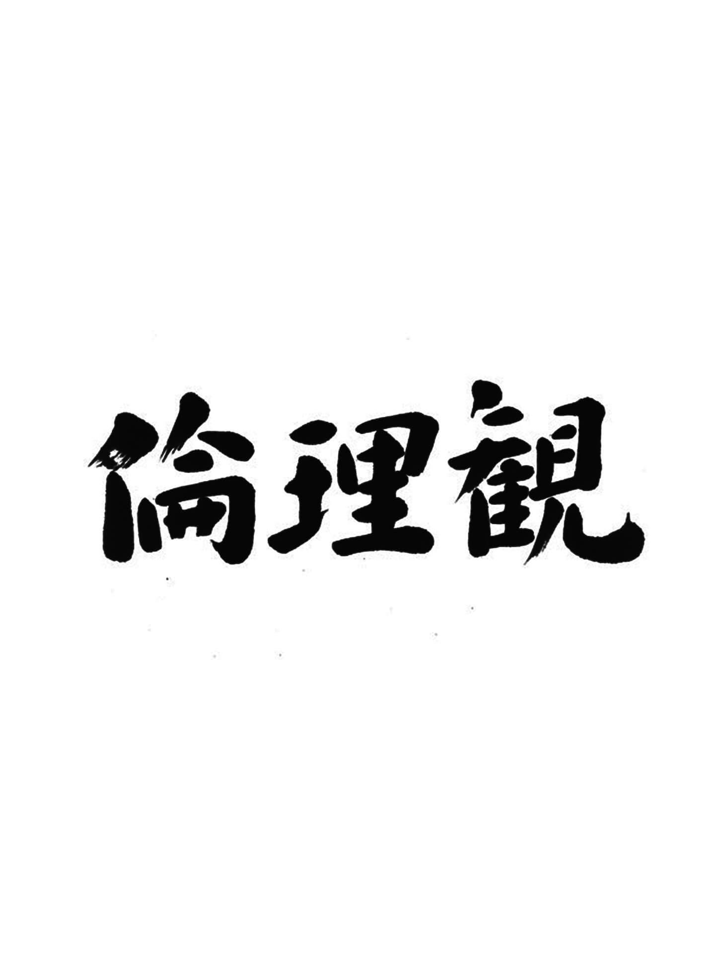 武田薬品工業 VPタケダイズム 倫理観