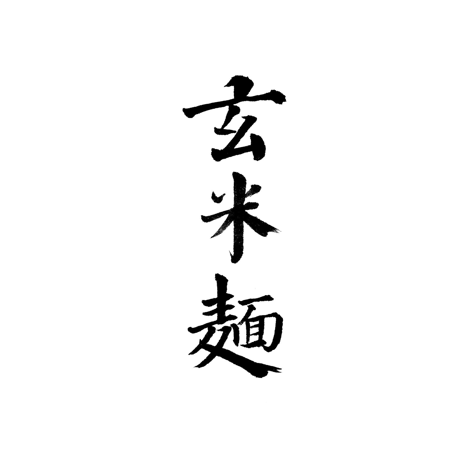 福岡県東峰村 玄米麺